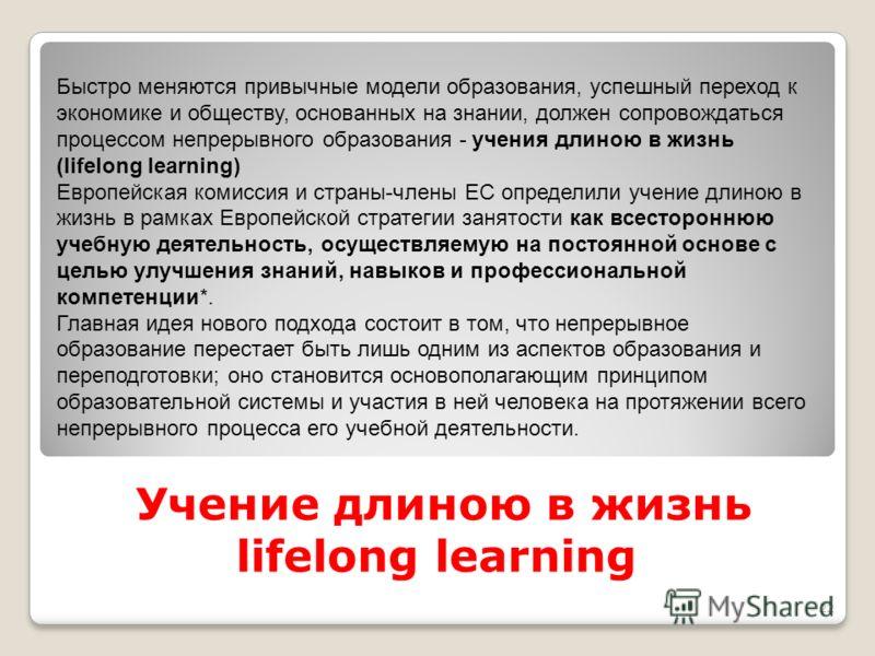 Учение длиною в жизнь lifelong learning 22 Быстро меняются привычные модели образования, успешный переход к экономике и обществу, основанных на знании, должен сопровождаться процессом непрерывного образования - учения длиною в жизнь (lifelong learnin