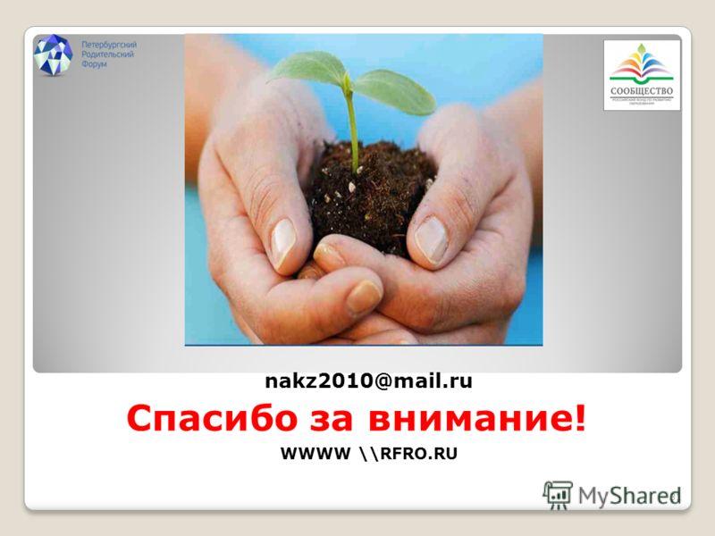 nakz2010@mail.ru Спасибо за внимание! WWWW \\RFRO.RU 31