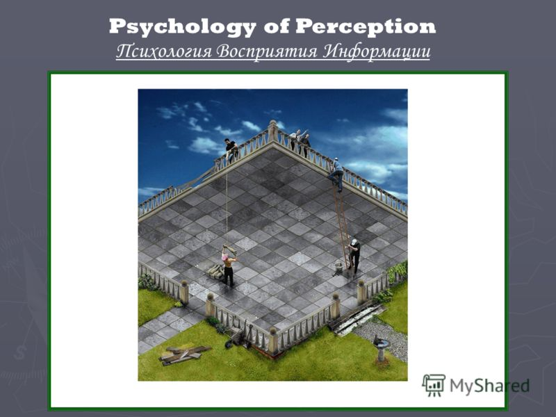 Psychology of Perception Психология Восприятия Информации