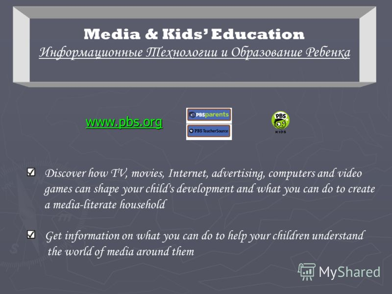 Media & Kids Education Информационные Технологии и Образование Ребенка Discover how TV, movies, Internet, advertising, computers and video games can shape your child's development and what you can do to create a media-literate household Get informati