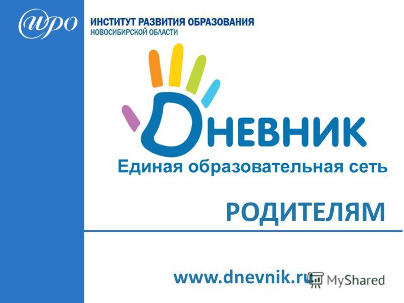 Единая образовательная сеть РОДИТЕЛЯМ www.dnevnik.ru
