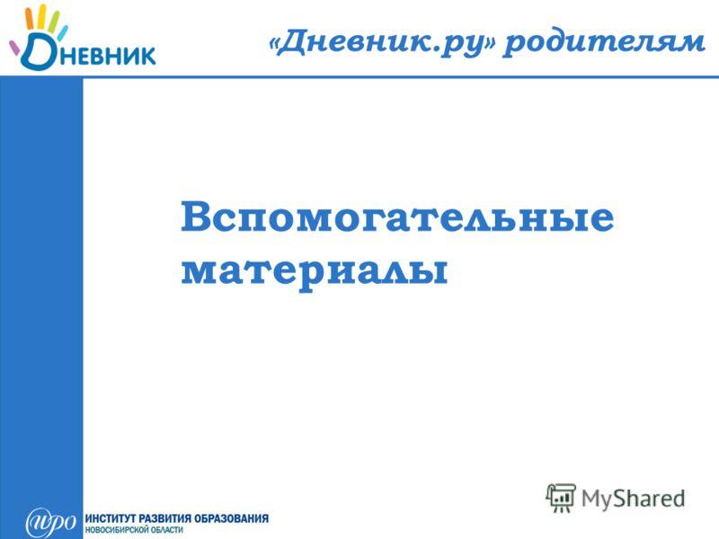 «Дневник.ру» родителям Вспомогательные материалы