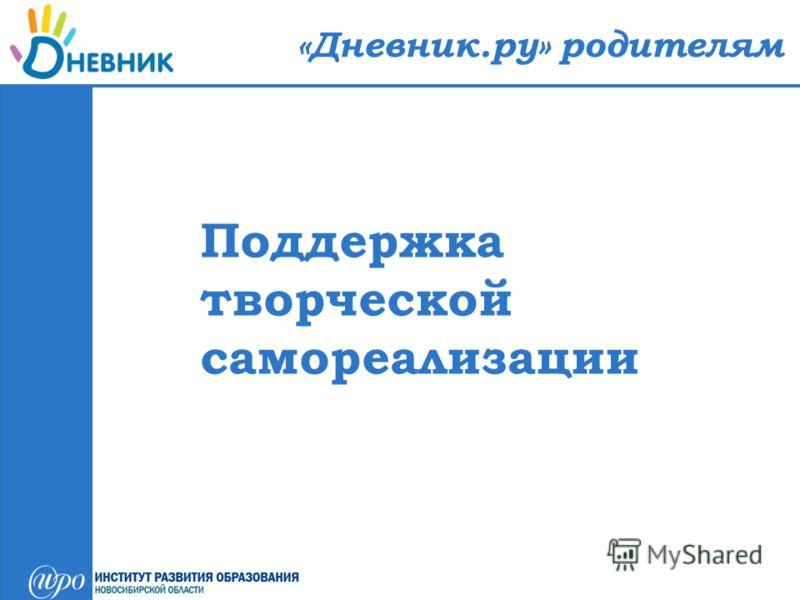«Дневник.ру» родителям Поддержка творческой самореализации