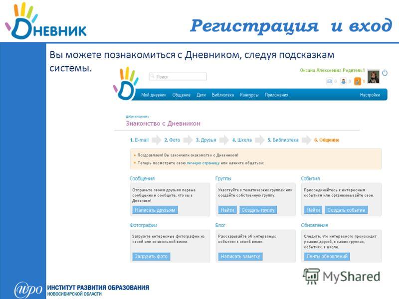 Регистрация и вход Вы можете познакомиться с Дневником, следуя подсказкам системы.