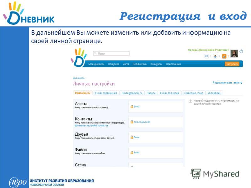 Регистрация и вход В дальнейшем Вы можете изменить или добавить информацию на своей личной странице. Нажмите, чтобы редактировать анкету