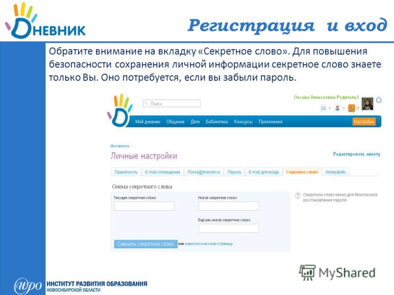 Регистрация и вход Обратите внимание на вкладку «Секретное слово». Для повышения безопасности сохранения личной информации секретное слово знаете только Вы. Оно потребуется, если вы забыли пароль.