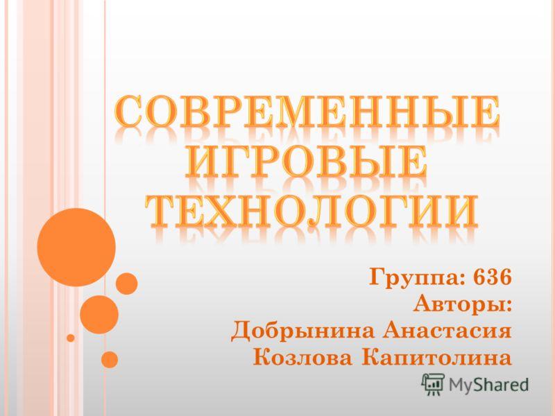 Группа: 636 Авторы: Добрынина Анастасия Козлова Капитолина