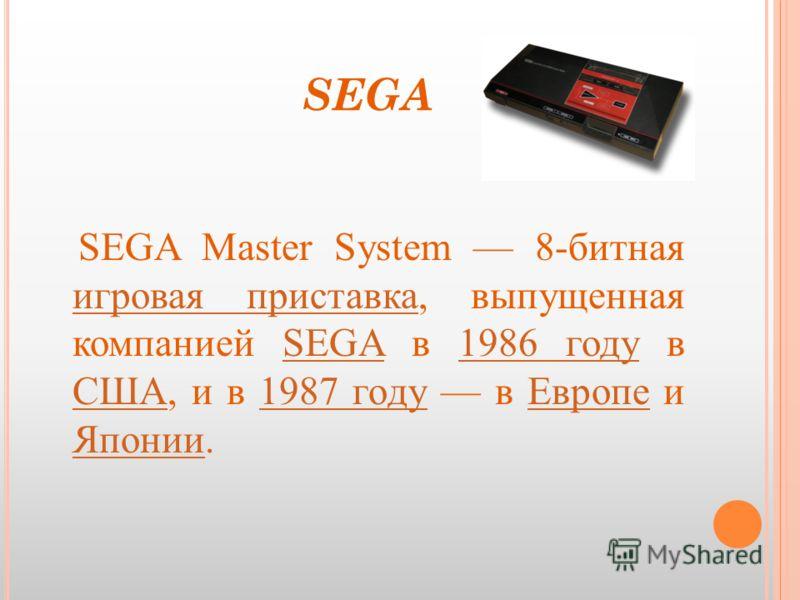 SEGA SEGA Master System 8-битная игровая приставка, выпущенная компанией SEGA в 1986 году в США, и в 1987 году в Европе и Японии. игровая приставкаSEGA1986 году США1987 годуЕвропе Японии