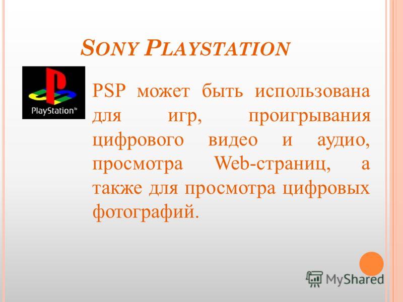 S ONY P LAYSTATION PSP может быть использована для игр, проигрывания цифрового видео и аудио, просмотра Web-страниц, а также для просмотра цифровых фотографий.