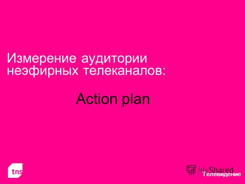 Телевидение Измерение аудитории неэфирных телеканалов: Action plan