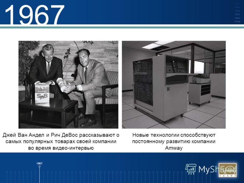 1967 Джей Ван Андел и Рич ДеВос рассказывают о самых популярных товарах своей компании во время видео-интервью Новые технологии способствуют постоянному развитию компании Amway