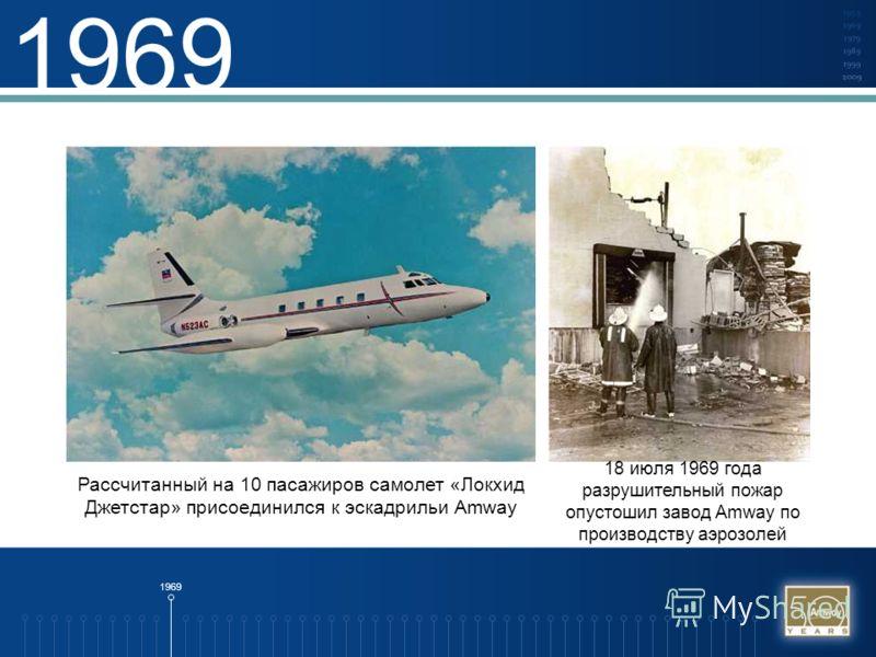 1969 Рассчитанный на 10 пасажиров самолет «Локхид Джетстар» присоединился к эскадрильи Amway 18 июля 1969 года разрушительный пожар опустошил завод Amway по производству аэрозолей