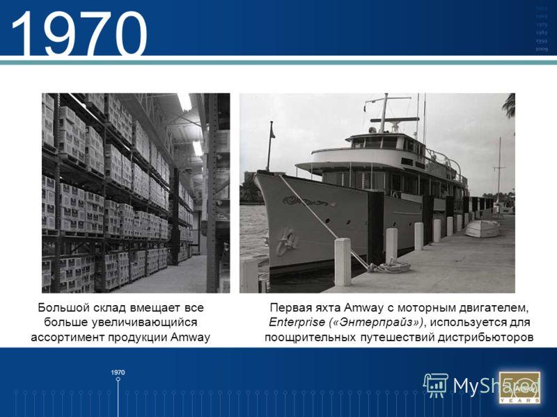 1970 Большой склад вмещает все больше увеличивающийся ассортимент продукции Amway Первая яхта Amway с моторным двигателем, Enterprise («Энтерпрайз»), используется для поощрительных путешествий дистрибьюторов