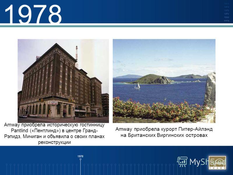 1978 Amway приобрела историческую гостинницу Pantlind («Пентлинд») в центре Гранд- Рэпидз, Мичиган и объявила о своих планах реконструкции Amway приобрела курорт Питер-Айлэнд на Британских Виргинских островах