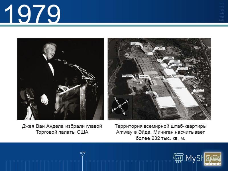 1979 Джея Ван Андела избрали главой Торговой палаты США Территория всемирной штаб-квартиры Amway в Эйде, Мичиган насчитывает более 232 тыс. кв. м.