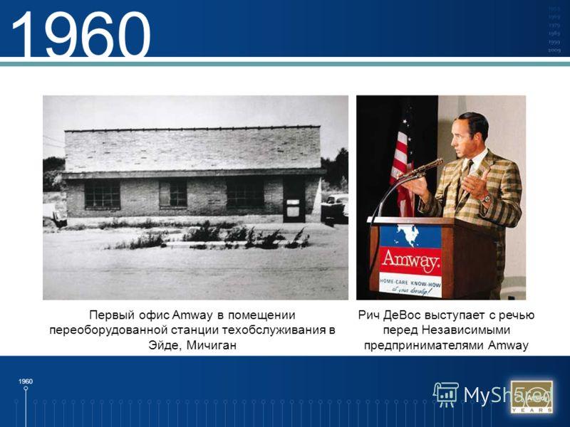 1960 Первый офис Amway в помещении переоборудованной станции техобслуживания в Эйде, Мичиган Рич ДеВос выступает с речью перед Независимыми предпринимателями Amway 1960