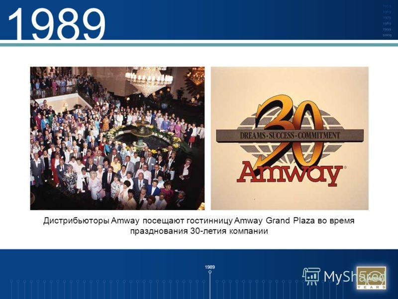 1989 Дистрибьюторы Amway посещают гостинницу Amway Grand Plaza во время празднования 30-летия компании