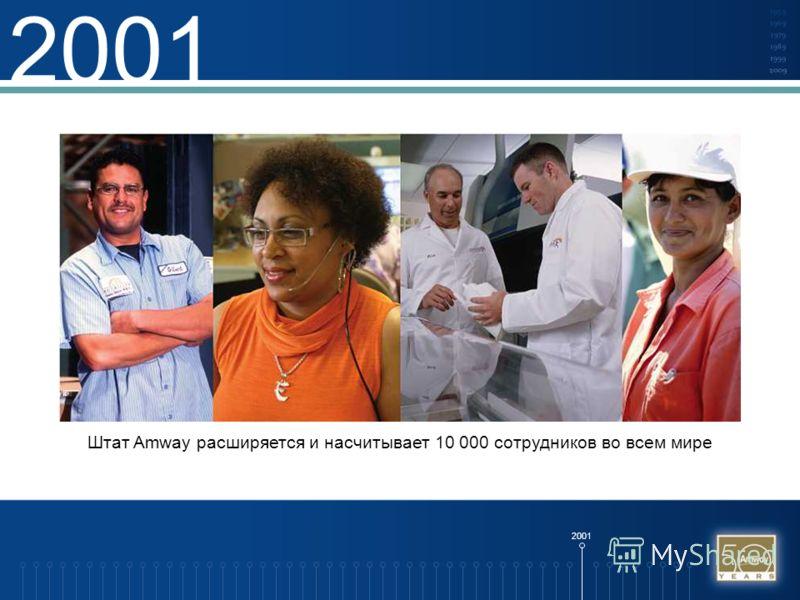 2001 Штат Amway расширяется и насчитывает 10 000 сотрудников во всем мире