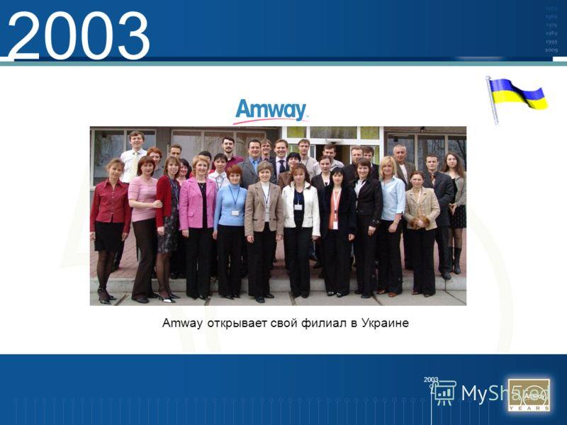 2003 Amway открывает свой филиал в Украине
