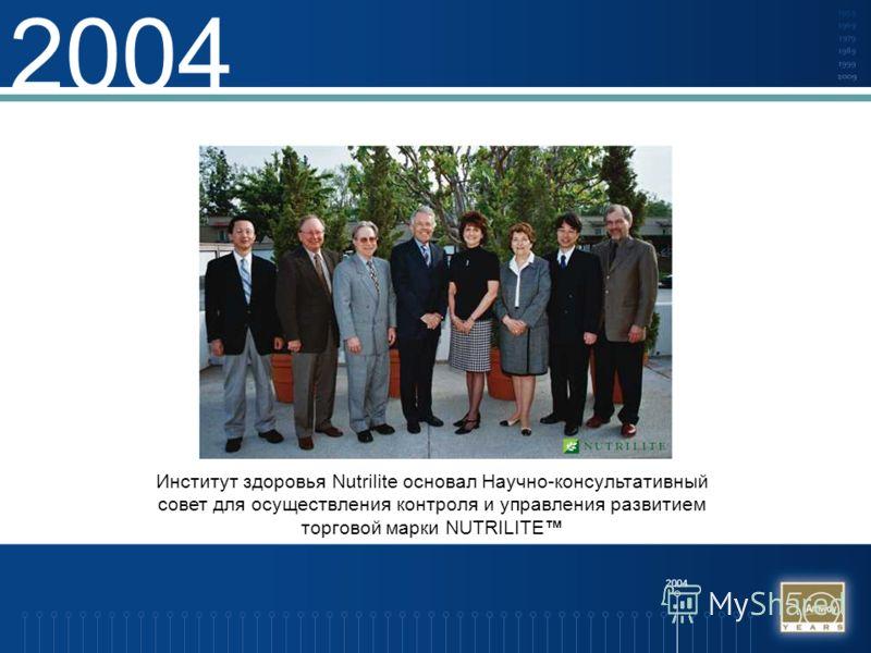 2004 Институт здоровья Nutrilite основал Научно-консультативный совет для осуществления контроля и управления развитием торговой марки NUTRILITE