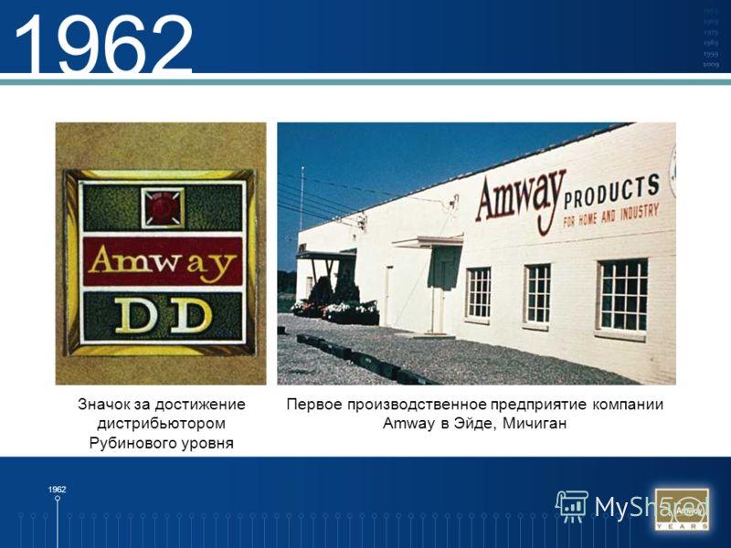 1962 Значок за достижение дистрибьютором Рубинового уровня Первое производственное предприятие компании Amway в Эйде, Мичиган