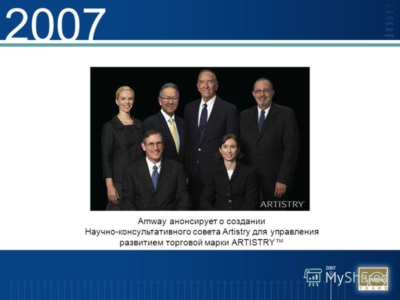 2007 Amway анонсирует о создании Научно-консультативного совета Artistry для управления развитием торговой марки ARTISTRY
