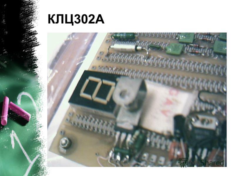 КЛЦ302А