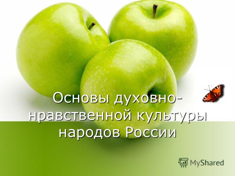 Основы духовно- нравственной культуры народов России Основы духовно- нравственной культуры народов России