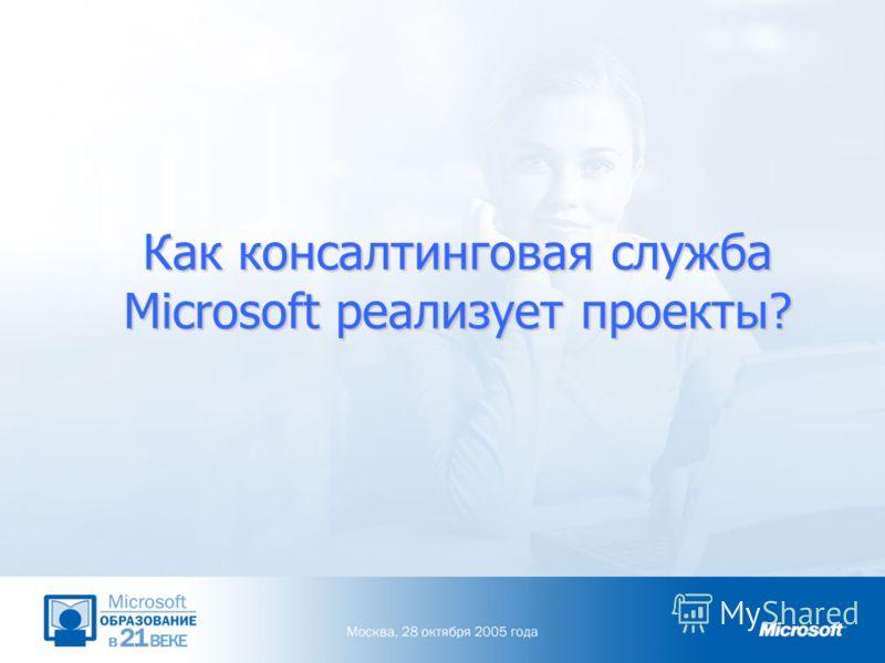 Как консалтинговая служба Microsoft реализует проекты?
