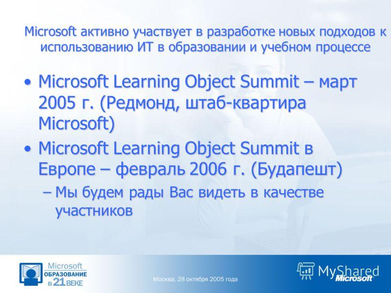 Microsoft активно участвует в разработке новых подходов к использованию ИТ в образовании и учебном процессе Microsoft Learning Object Summit – март 2005 г. (Редмонд, штаб-квартира Microsoft)Microsoft Learning Object Summit – март 2005 г. (Редмонд, шт