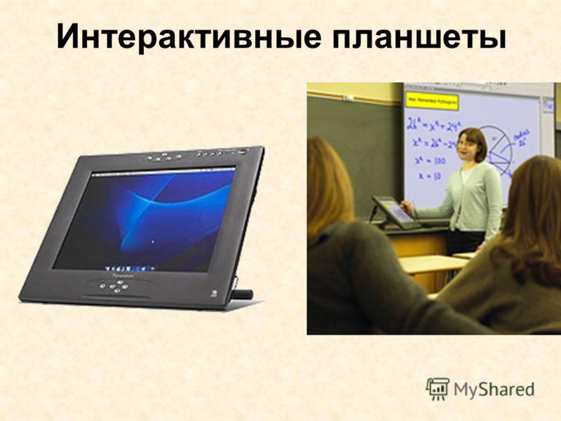 Интерактивные планшеты
