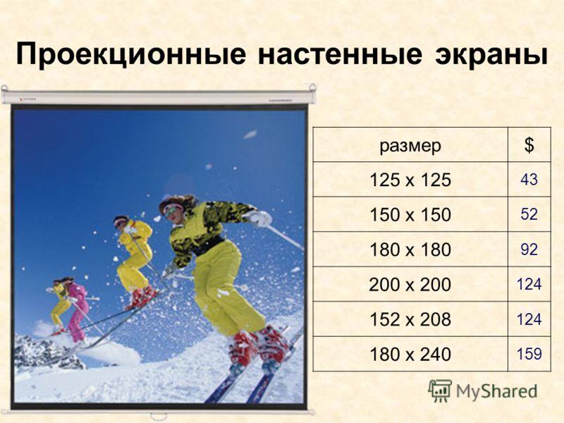 Проекционные настенные экраны размер$ 125 х 125 43 150 х 150 52 180 х 180 92 200 х 200 124 152 х 208 124 180 х 240 159