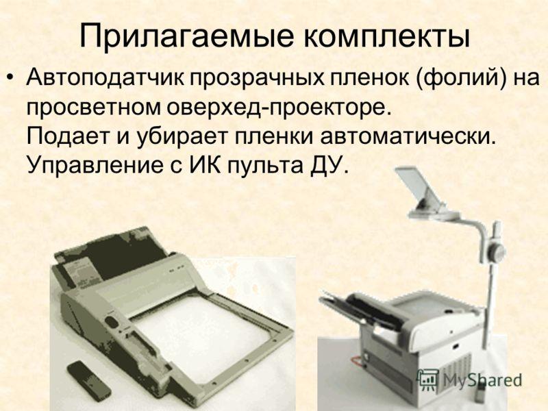 Прилагаемые комплекты Автоподатчик прозрачных пленок (фолий) на просветном оверхед-проекторе. Подает и убирает пленки автоматически. Управление с ИК пульта ДУ.