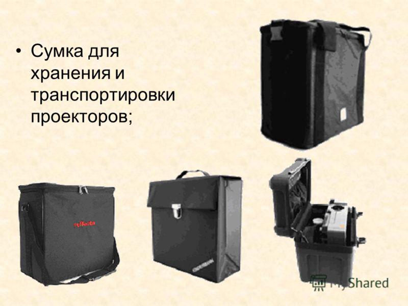 Сумка для хранения и транспортировки проекторов;