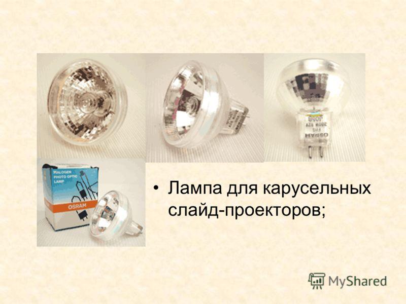 Лампа для карусельных слайд-проекторов;