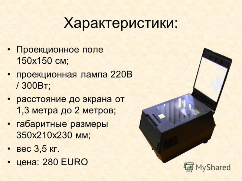 Характеристики: Проекционное поле 150х150 см; проекционная лампа 220В / 300Вт; расстояние до экрана от 1,3 метра до 2 метров; габаритные размеры 350x210x230 мм; вес 3,5 кг. цена: 280 EURO