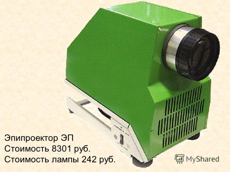Эпипроектор ЭП Стоимость 8301 руб. Стоимость лампы 242 руб.