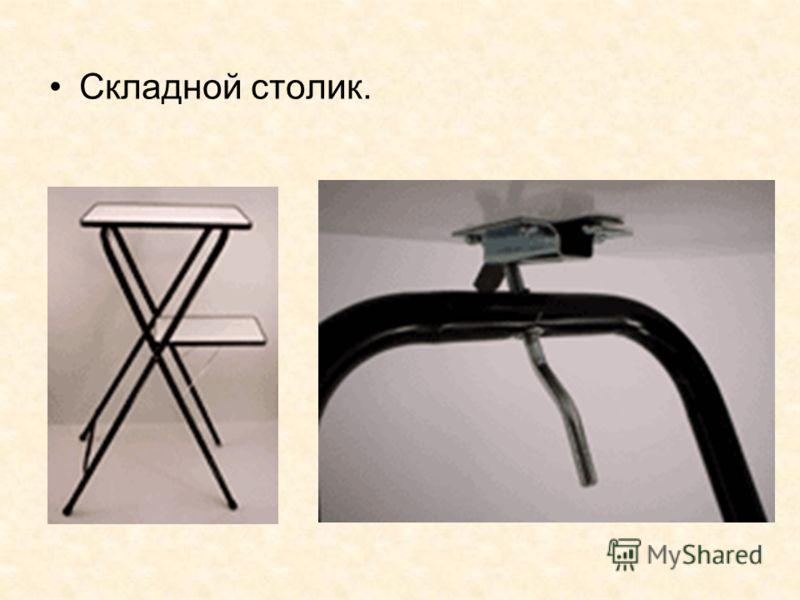 Складной столик.