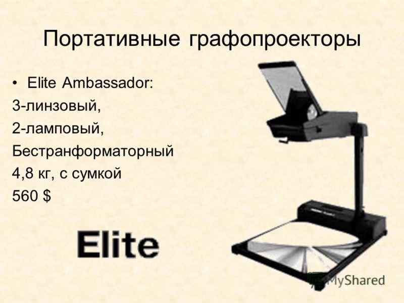 Портативные графопроекторы Elite Ambassador: 3-линзовый, 2-ламповый, Бестранформаторный 4,8 кг, с сумкой 560 $
