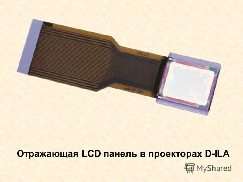 Отражающая LCD панель в проекторах D-ILA