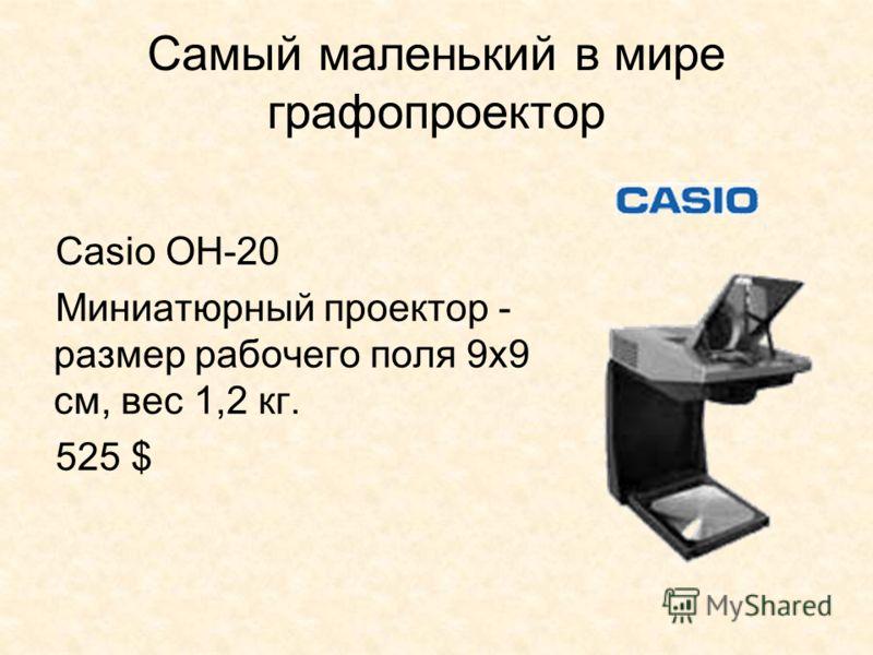 Самый маленький в мире графопроектор Сasio OH-20 Миниатюрный проектор - размер рабочего поля 9х9 см, вес 1,2 кг. 525 $