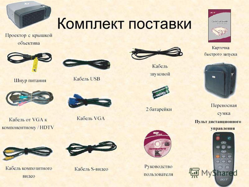 Комплект поставки