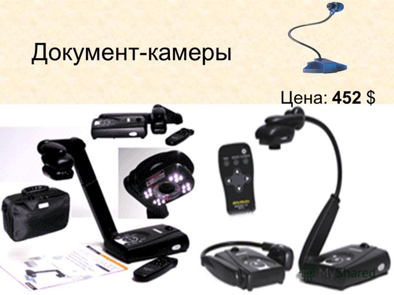 Документ-камеры Цена: 452 $
