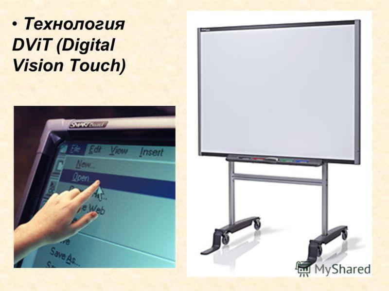 Технология DViT (Digital Vision Touch)