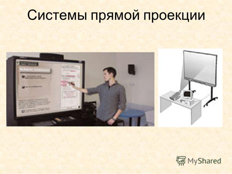 Системы прямой проекции