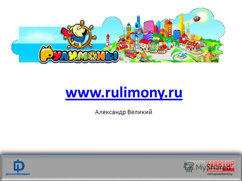 www.rulimony.ru Александр Великийwww.rulimony.ru