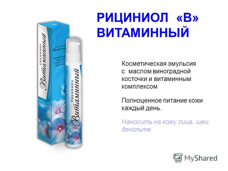 РИЦИНИОЛ «В» ВИТАМИННЫЙ Косметическая эмульсия с маслом виноградной косточки и витаминным комплексом Полноценное питание кожи каждый день. Наносить на кожу лица, шеи, декольте.