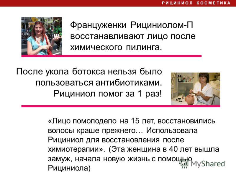 «Лицо помолодело на 15 лет, восстановились волосы краше прежнего… Использовала Рициниол для восстановления после химиотерапии». (Эта женщина в 40 лет вышла замуж, начала новую жизнь с помощью Рициниола) Француженки Рициниолом-П восстанавливают лицо п