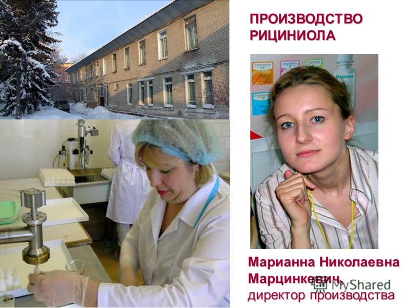 ПРОИЗВОДСТВОРИЦИНИОЛА Марианна Николаевна Марцинкевич, директор производства