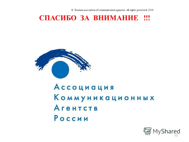 СПАСИБО ЗА ВНИМАНИЕ !!! 10 © Russian association of communication agencies. All rights protected. 2009.
